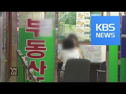 [경제 인사이드] 급증하는 중개수수료 분쟁…원인·해법은? / KBS뉴스(News)