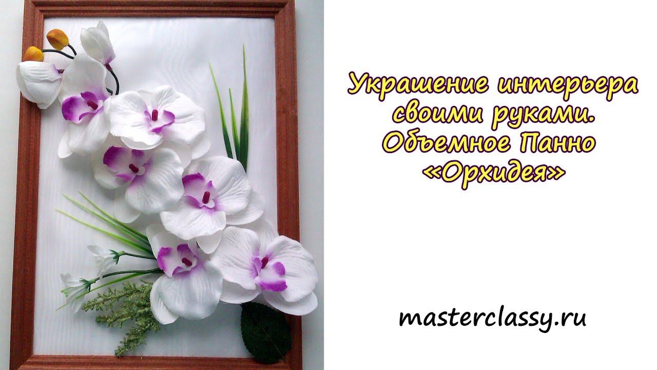 Панно из орхидей