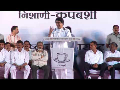 Rajsaheb Thackeray Chinchwad Sabha, Umedwar Laxman Jagtap Dt.13/4/2014
