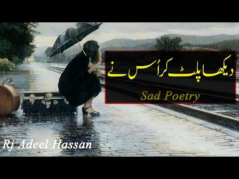 Dekha Palat Kar Us ne full urdu sad poetry | Adeel Hassan | best urdu poetry | sad ghazal |