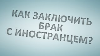 видео Заключение брака с иностранцем
