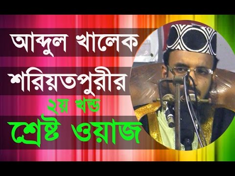 New Bangla Waz 2017 l abdul khalek soriotpuri Part 2 l Islamic Waz Bogra
