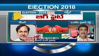 Full Analysis on Gajwel Politics   Gajwel MLA Candidate   Vanteru Pratap Reddy Vs KCR   Mahaa News