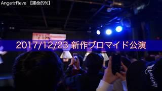 2017/12/23に行われた、新作ブロマイド公演の撮影可能曲の【運命的%】...