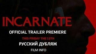 Инкарнация (2016) Трейлер к фильму (Русский язык)