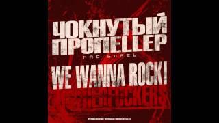 Чокнутый Пропеллер - We Wanna Rock