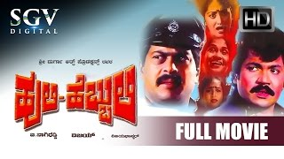 Kannada Movies Full | Huli Hebbuli Kannada Full Movie | Tiger Prabhakar, Shankarnag, Ananthnag