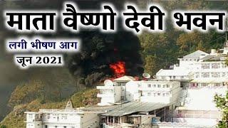Mata Vashino Devi Bhawan June 2021 Incident