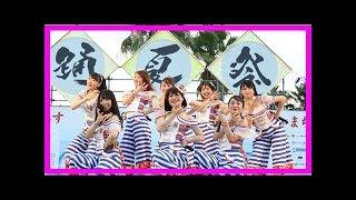 SKE48・青木詩織が地元・焼津でのライブでセンターに! キャプテン・斉藤真木子も「頼もしく思えました」(1/3) 静岡・焼津で行われた「第18回踊...