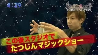 路上パフォーマーの達人、マジシャン鈴木が生放送でマジックショー! 新...