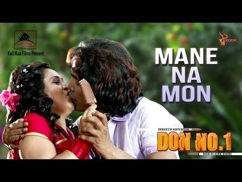 MANE NA MON || MOVIE - DON NO. 1 || KUMAR SANU & JUNE BANERJEE || ASHOK BHADRA || ROOH MUSIC INDIA