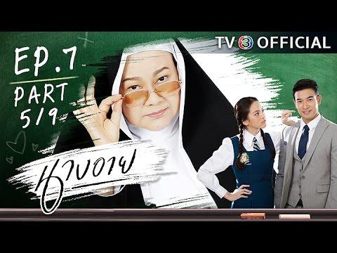 นางอาย NangEye EP.7 ตอนที่ 5/9 | 08-10-59 | TV3 Official