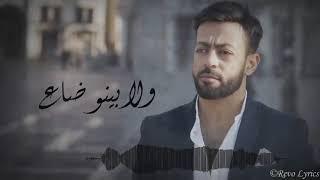 Tamer Ashour Bayeno Da3 تامر عاشور بينو ضاع