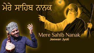 Mere Sahib Nanak (Dharmik Song) | Jeewan Jyoti | New Punjabi Songs 2020 | Shemaroo