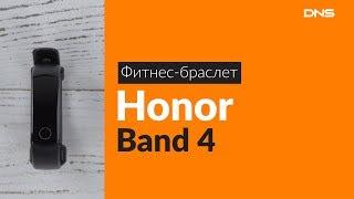 Распаковка фитнес-браслета Honor Band 4 / Unboxing Honor Band 4