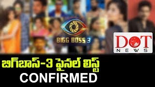 Bigg Boss Telugu Season 3 Contestants Final list Revealed | Nagarjuna Akkineni | Dot News
