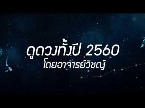 ดูดวงแม่นๆปี 2560 ทั้งปี โดย อาจารย์วิชญ์