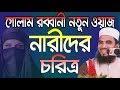 নারীদের চরিত্র l শুনলে অবাক হবেন l Golam Rabbani Waz Bangla Waz 2019 Islamic Waz Bogra