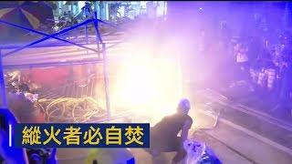 纵火者必自焚 | CCTV