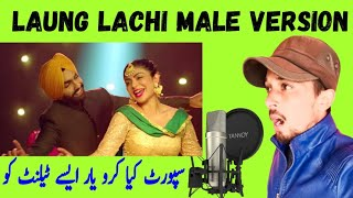 Laung Laachi Male Version | By Sajid