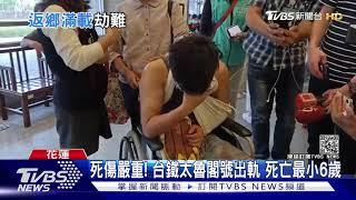 死傷嚴重! 台鐵太魯閣號出軌 死亡最小6歲|TVBS新聞