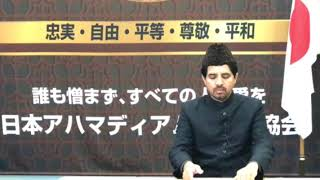 6th Ramadhan-ul-Mubarak 1439 Dars ul Hadith @ The Japan Mosque ( Ramadhan & Financial Sacrifices )