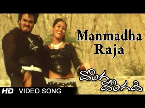 Donga Dongadi Movie | Manmadha Raja Video Song | Manchu Manoj, Sadha