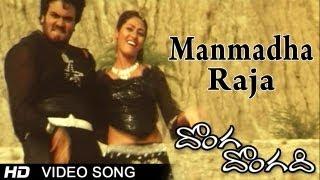 Donga Dongadi Movie | Manmadha Raja Video Song | Manchu Manoj, Sadha