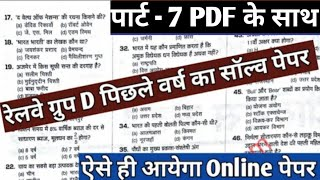 Railway Group D Previous Year Question Paper in Hindi pdf railway group d question paper pdf down