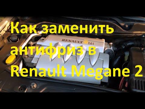 Замена антифриза самостоятельно в Renault Megane 2