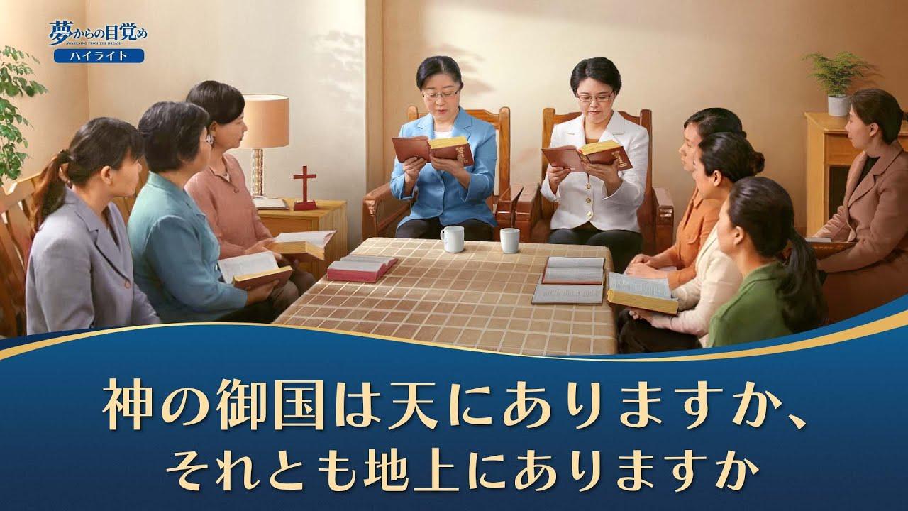 聖書映画「夢からの目覚め」抜粋シーン(1)神の幕屋は人々と共にある