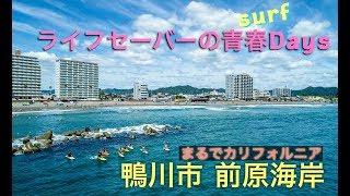 4K 鴨川サーフィン【前原海岸】ドローン空撮!ライフセーバーの青春 Drone Japan Kamogawa