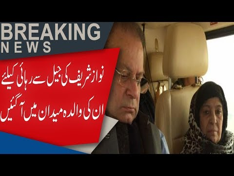 Nawaz Sharif's Mother Tries For Another NRO