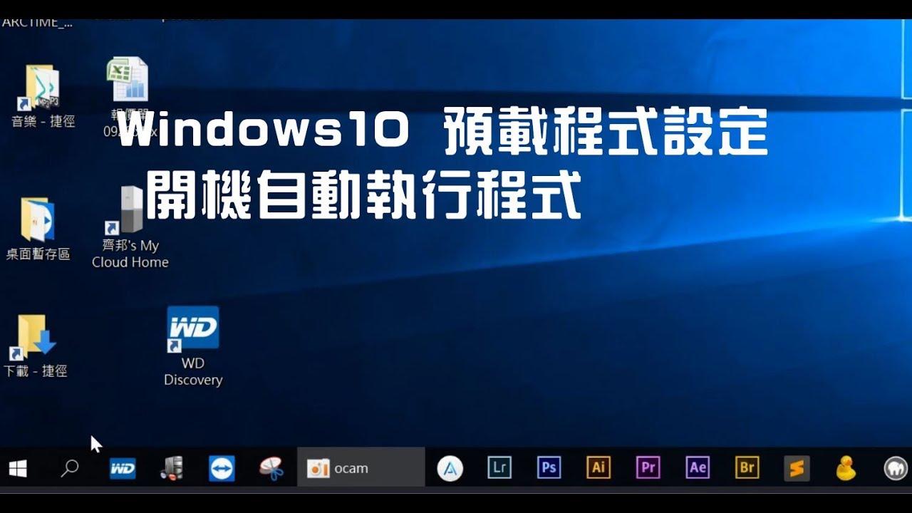 【Win10設定預先啟動程式】Windows10 預載程式設定  開機自動執行程式 - YouTube