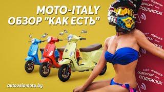 Обзор скутера Moto Italy: Neo 50, Cinquanta 50, Cooper 50!