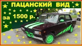 видео Тюнинг ВАЗ 2107 и ВАЗ 2105
