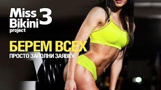 Проект Мисс Бикини 3 - БЕРЕМ ВСЕХ!