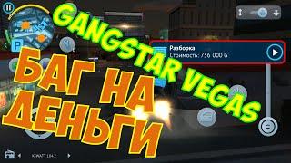 БАГ НА ДЕНЬГИ | Gangstar Vegas...