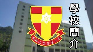 Publication Date: 2020-06-04 | Video Title: 馬鞍山聖若瑟小學 學校簡介