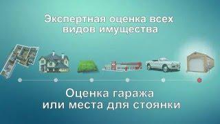 видео Бесплатная экспертная оценка квартиры