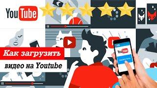Как загрузить видео на Youtube. Инструкция по правильной загрузке видео на Ютуб.