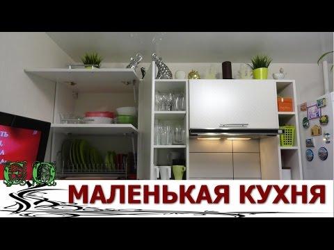 Как обустроить маленькую кухню.  Маленькие хитрости