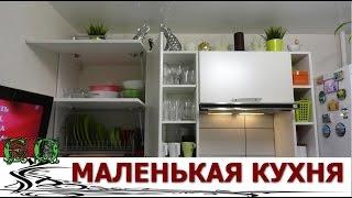 Как обустроить маленькую кухню.  Маленькие хитрости(, 2014-12-01T06:41:53.000Z)