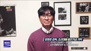 [뉴스투데이]12/12 투데이) 생활 톡! 문화 톡!