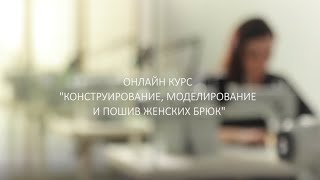 Онлайн-курс