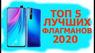 ТОП 5 ЛУЧШИХ ФЛАГМАНОВ 2020 ГОДА