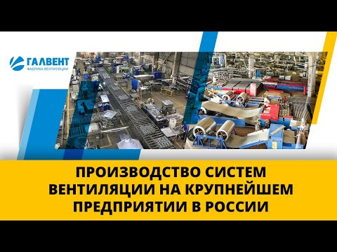 Фабрика вентиляции «ГалВент» — производство систем вентиляции
