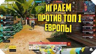 ТУРНИР CALL OF DUTY MOBILE | СЕТЕВАЯ ИГРА CALL OF DUTY MOBILE