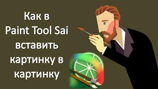 Download Как в Paint Tool Sai вставить картинку в картинку Mp3 and Videos