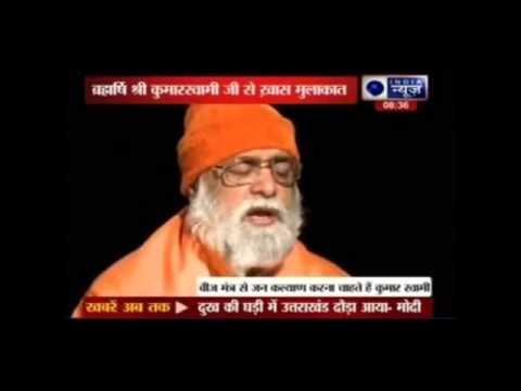 2014 news india tv India News  Brahmrishi Shree Kumar Swami ji Exclusive interview with D